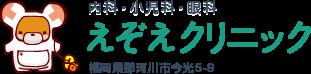 那珂川町の小児科・内科・眼科『江副クリニック』福岡県筑紫郡那珂川町