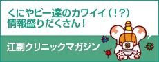 江副クリニックマガジン